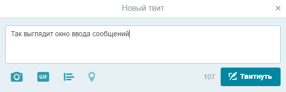 twitter-novyj-tvit