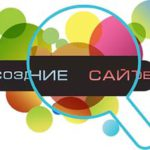Сайт: виды, структура, функции