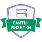 Сайт-визитка: структура и применение
