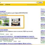 Вывод изображений в ТОП «Яндекс.Картинок»