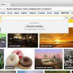 «Яндекс.Картинки». Как вывести изображения в ТОП